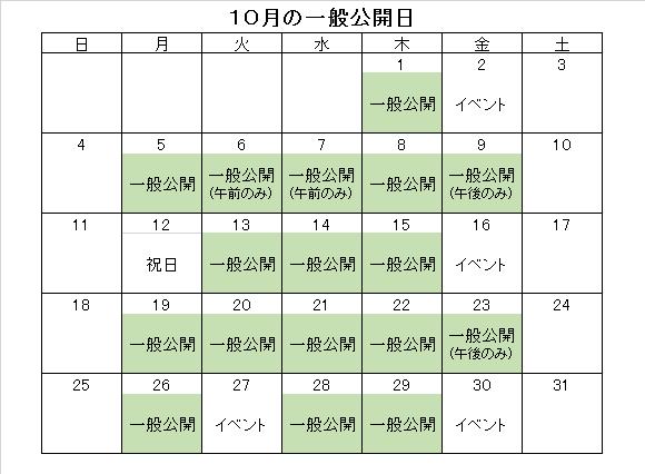 改定・10月の一般公開日.png