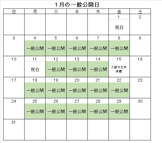2016年1月の一般公開日.png