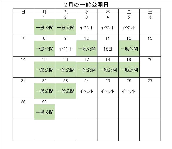 2016年2月の一般公開日.png