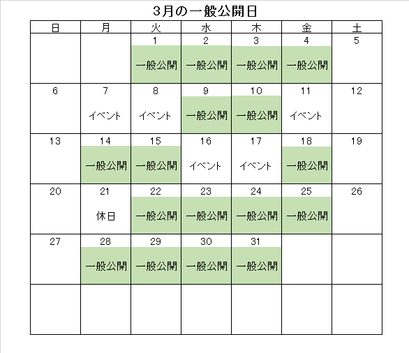 2016年3月の一般公開日.png