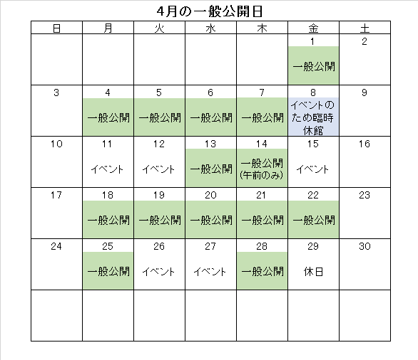 2016年4月の一般公開日(変更).png