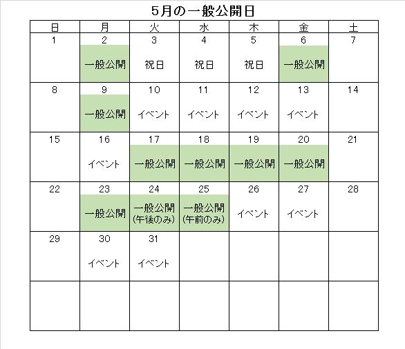 2016年5月の一般公開日.png