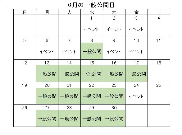 6月の一般公開日(更新).png