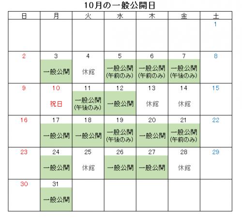 2016年10月の一般公開日.png