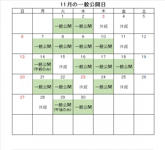 2016年11月の一般公開日.png