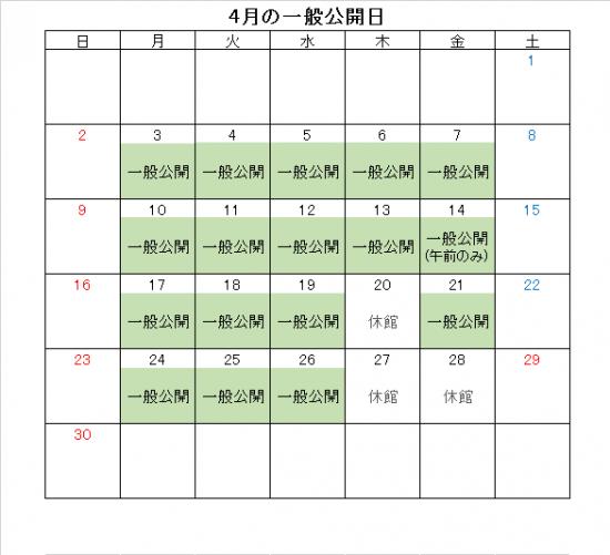2017年4月の一般公開日.png