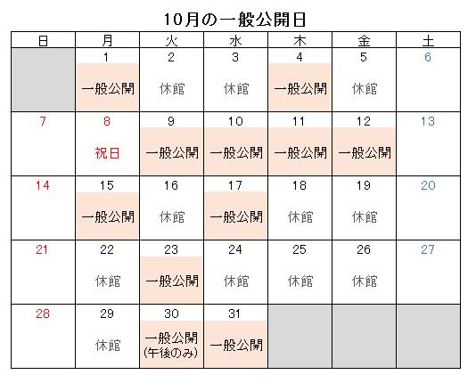 2018年10月カレンダー.png