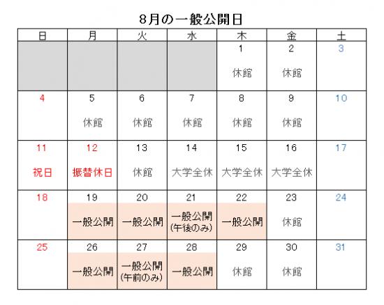 2019年8月の一般公開日.png