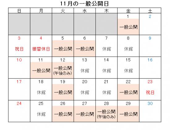2019年11月の一般公開日.png