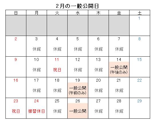 2020年2月の一般公開日.png