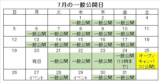 7月替え.png