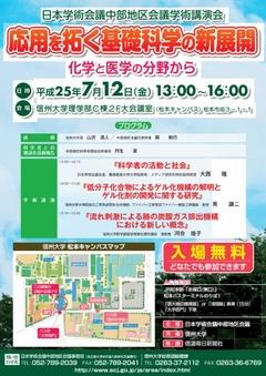 日本学術会議中部地区会議学術講演会
