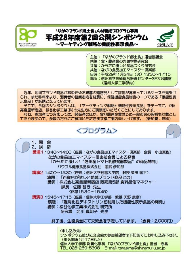 281219_event_naganoburando.jpgのサムネール画像