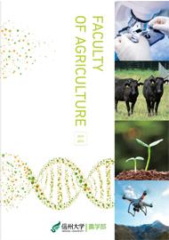 農学部案内デジタルブック