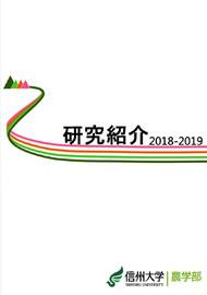研究紹介デジタルブック