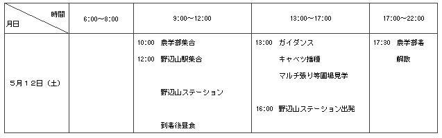 高冷地応用フィールド演習1回目_スケジュール.jpg