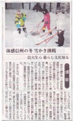信濃毎日新聞2004年2月7日29面  (長野県内全域配布)