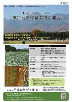 H30年度高冷地先端農業特別演習