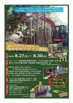 森林利用デザイン演習