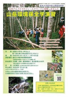 山岳環境保全学演習