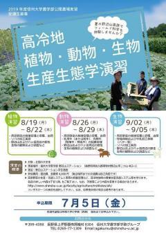 2019年度高冷地植物・動物・生物生産生態学演習ポスター