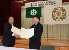左:小木曽根羽村長   右:中村農学部長