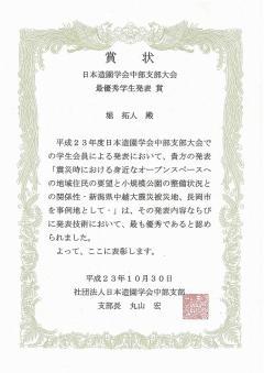 堀拓人さんが受賞した最優秀学生発表賞の賞状