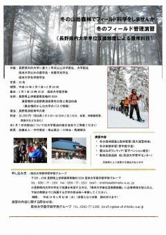 冬のフィールド管理演習 ポスター