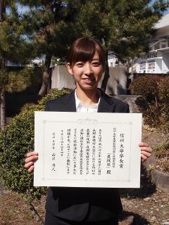 代表で受賞した食料生産科学科4年の太田耶子さん