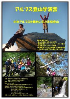 アルプス登山学演習