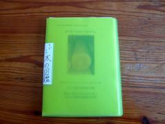 手作りの木の図鑑