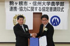 右:杉本駒ヶ根市長   左:中村農学部長