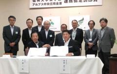 大澤理事長(左)と中村学部長(右)を囲んでのアルプス中央信用金庫本店役員と農学部教員