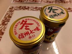 左:とうがらし多めの辛口冬の信州七味(非売品) 右:しょうがたっぷり冬の信州七味