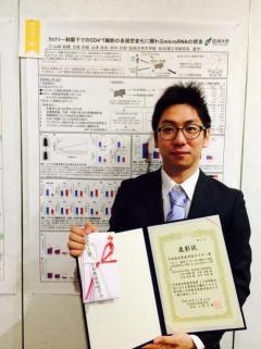 受賞された山田和輝さん