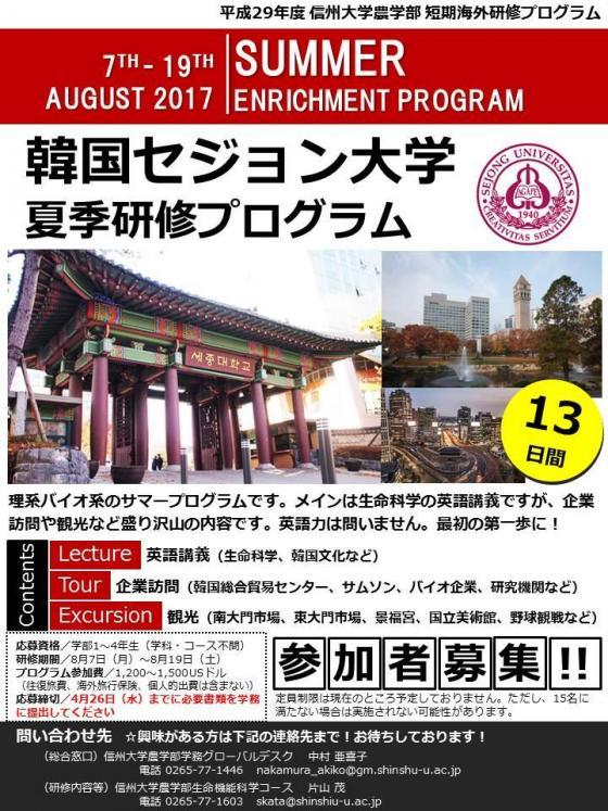 韓国セジョン大学夏季研修プログラム(2017年8月7日~8月19日)参加者募集!