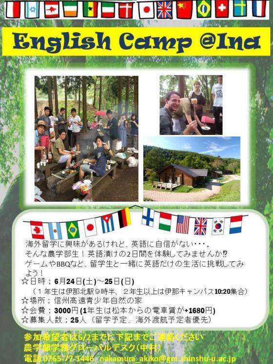 English Camp @ Ina 2017参加者募集!