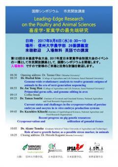 9月6日(水)国際シンポジウム