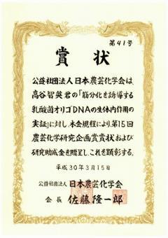 高谷智英助教の受賞賞状