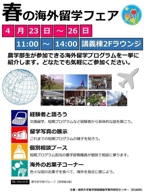 海外留学フェアを開催します