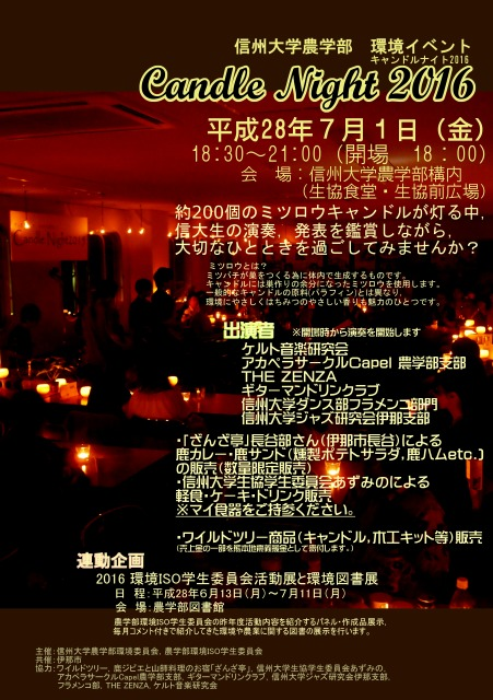 http://www.shinshu-u.ac.jp/faculty/agriculture/news/images/candlenight2016%20%280601%29.jpg
