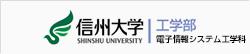 信州大学 工学部 電子情報システム工学科