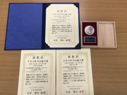 受賞した賞状とメダル