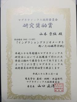 平成27年電気学会マグネティックス技術委員会研究奨励賞