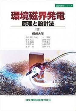 環境磁界発電原理と設計法