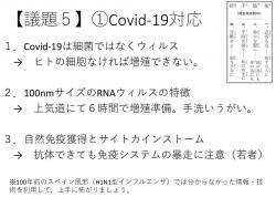 Covid-19に対する3点の情報共有