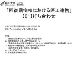 【01】打ち合わせ次第