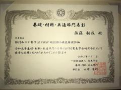 後藤_賞状.JPG