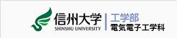 信州大学 工学部 電気電子工学科
