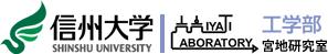 信州大学産学官連携推進本部地域戦略センター
